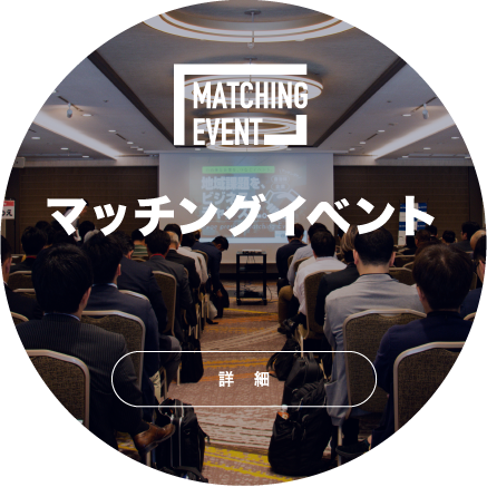 MATCHING EVWNT マッチングイベント 地方と企業を結ぶ新しい仕事のかたち 詳細